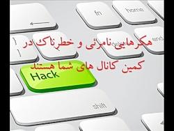 مراقب هکر ها باشید