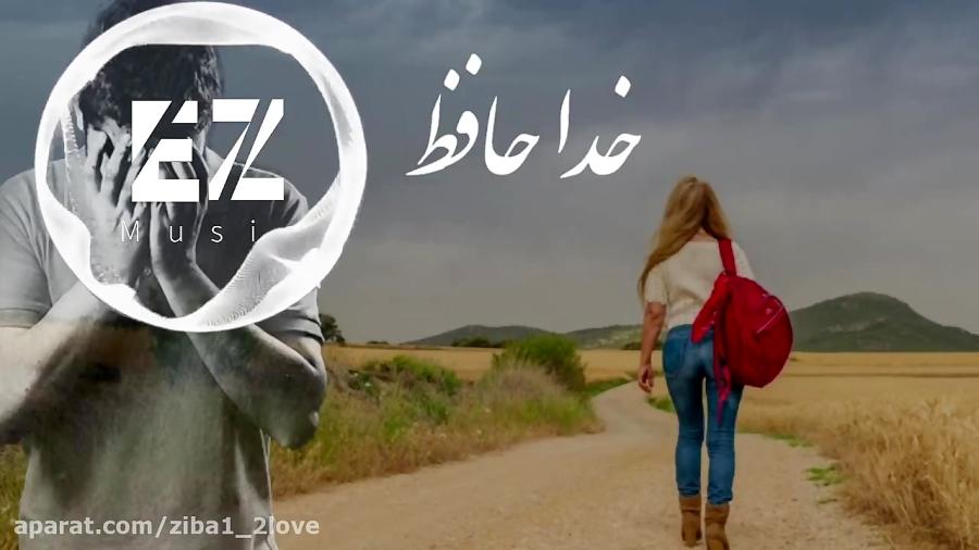آهنگ جدید مهراب ، خدا حافظ2018