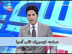 تجاوز جنسی بالای یک دختر ١٢ ساله در ولایت تخار