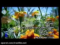 نماهنگ « تجلی نور » با صدای علی خدایی