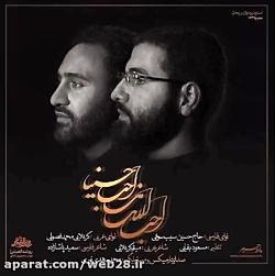 حسین سیب سرخی و محمد فصولی بنام احب الله من احب حسینا
