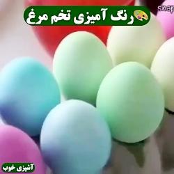 یه ترفند جالب - رنگ آمیزی تخم مرغ