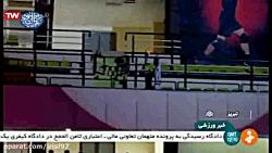 گزارش افتتاحیه تبریز پخش شده از خبر ورزشی شبكه خبر سیما