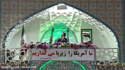خطبه های حاج آقای عبادی در نماز جمعه بیرجند