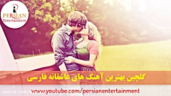 Best Persian Love Music 2018 | Ahang asheg...