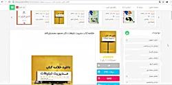 خلاصه کتاب مدیریت تبلیغات