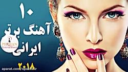 Top 10 Iranian Music 2018 - Ahang Jadid Ir...