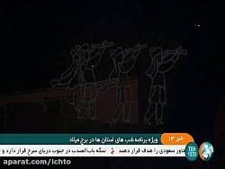 شبهای فرهنگی استان ها