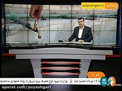 قطعی آب در شیراز