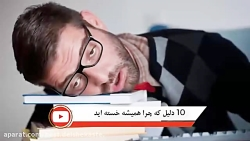 چرا همیشه خسته هستید؟ To...
