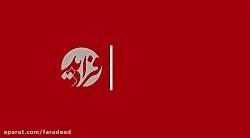 علت فرار شهرام جزایری