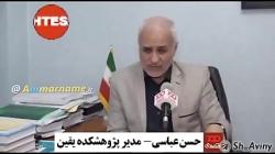 استاد حسن عباسی:با امضای FATF، باید فرماندهان سپاه را هم تحویل آمریکا بدهیم
