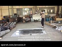 روش انتخاب مارپیچ های کونیکال برای فرمولاسیون های PVC