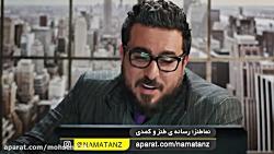 مخ زدن به سبک محسن کیای...