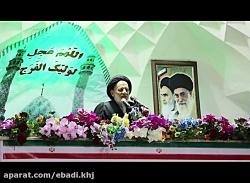 خطبه های حاج آقای عبادی در نماز جمعه 21 بهمن96