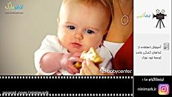 آموزش استفاده از غذاهای کمکی جامد توسط خود نوزاد