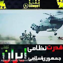 قدرت نظامی ایران وواکن...