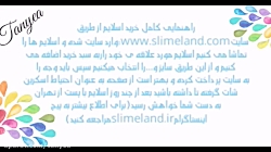 راهنمایی خرید اسلایم از سایت اسلایم لند(در ایران)