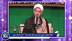 جایگاه منتظران ظهور امام زمان (عج) - حجت الاسلام رفیعی