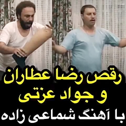 رقص رضا عطاران و جواد ع...