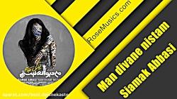 Siamak Abbasi – Man divane nistam (سیامک عباسی-من دیوانه نیستم)