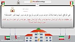 آموزش زبان عربی آنلاین ...
