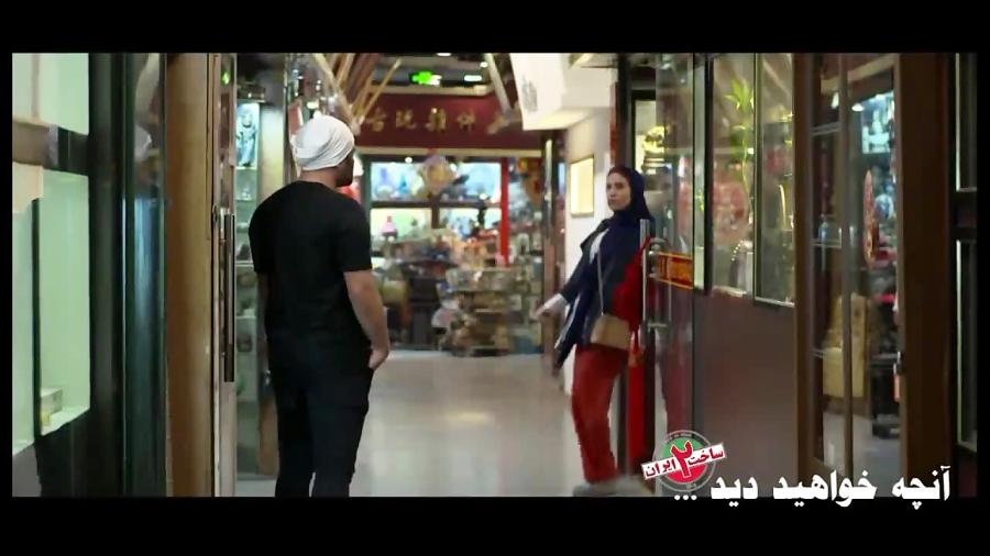 قسمت 12 ساخت ایران 2 (قسمت دوازدهم فصل دوم ساخت ایران)