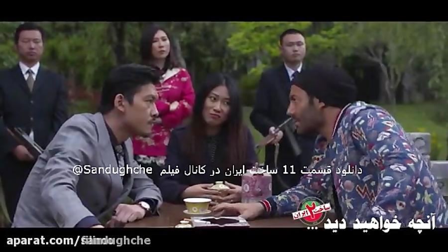 سریال ساخت ایران 2 - قسمت 11