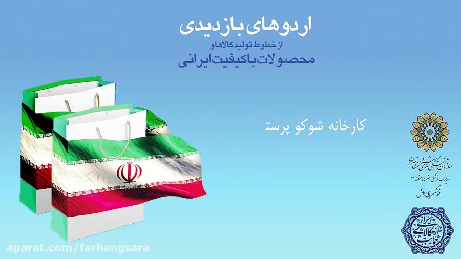 اردو های تابستانی بازدید از خطوط تولید کالاهای ایرانی