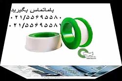 نوارتفلون تهران ۰۲۱۵۵۶۹۵۵۸۲