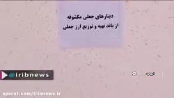 متلاشی شدن باند #قاچاق #ارز و #طلا در آذربایجان غربی
