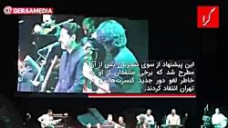اعلام آمادگی خواننده های دیگر بعد از همایون شجریان برای برگزاری کنسرت موسیقی خیا