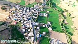 پرواز بر فراز روستای ورگێل ـ ورگیل سردشت