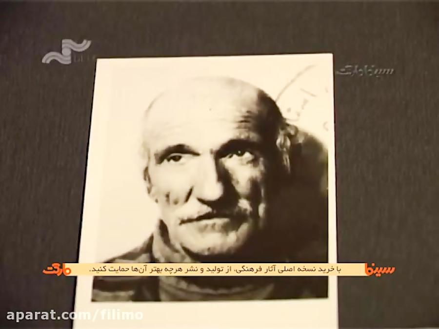 آنونس فیلم مستند «قصه ها»
