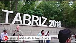 کلیپ گردشگری از استان تبریز پایتخت گردشگری کشورهای اسلامی