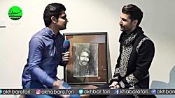 هیراد: نمی دانم چه کسی کلیپ شیراز را منتشر کرد