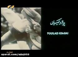 فیلم ایرانی تجارت(1373)  Fi...