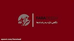 اخراج خواهران منصوریان از رادیو به علت پوشش نامناسب!