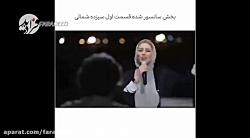 فیلم سانسور شده خوانندگی سحر قریشی در یک برنامه