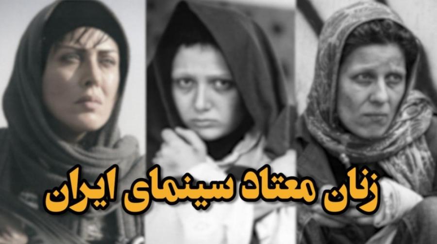 زنان معتاد سینمای ایران را بشناسید