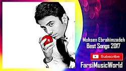 Mohsen Ebrahimzadeh Best Songs 2017