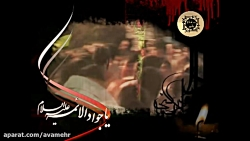 سوزد از زهر ز پا تا به سرم یا زهرا-شهادت امام جواد ع-88