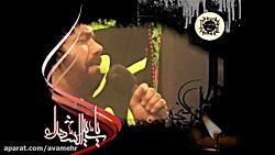 ای به عشقت اسیر-سینه زنی امام حسین ع-شهادت امام جواد ع