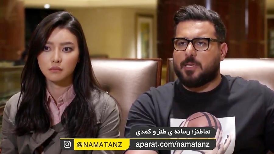 نماطنز | وقتی محسن کیایی از دختر چینی خواستگاری میکنه