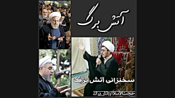 سخنرانی جنجالی و داغ و طوفانی علیه رئیس جمهور دکترحسن روحانی