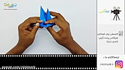 کاردستی برای کودکان: اوریگامی پرنده ژاپنی کاغذی (دُرنا)