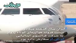 ویدیو معرفی پنج فروند هواپیمای جدید ایران بیشتر بدانی