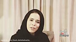 عذرخواهی ملیکا شریفی نیا از مردم بعد انتشار کلیپ تمسخر وضعیت اقتصادی مردم بعد اف