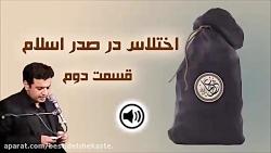 اختلاس در صدر اسلام ● قسمت دوم ● استاد رائفی پور