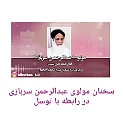 سخنان مولوی عبدالرحمن سربازی در رابطه با توسل ، دین عبارت است از توسل
